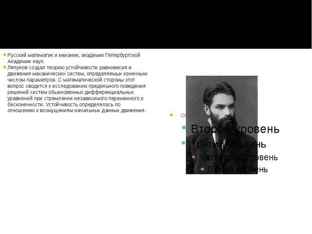 Русский математик и механик, академик Петербургской Академии наук. Ляпунов со...