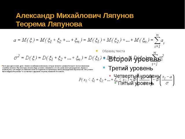Александр Михайлович Ляпунов Теорема Ляпунова Часто приходится иметь дело с т...