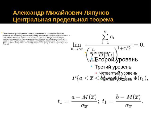 Александр Михайлович Ляпунов Центральная предельная теорема Рассмотренные тео...