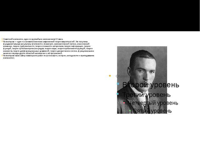 Андрей Николаевич Колмогоров . Советский математик, один из крупнейших матема...
