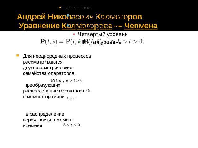 Андрей Николаевич Колмогоров УравнениеКолмогорова—Чепмена Для неоднородных...