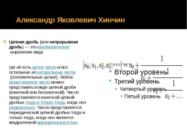 Александр Яковлевич Хинчин Цепная дробь(илинепрерывная дробь)— этоматемат...