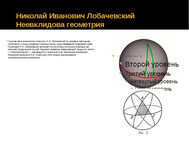 Николай Иванович Лобачевский Неевклидова геометрия Сделав свое знаменитое от...