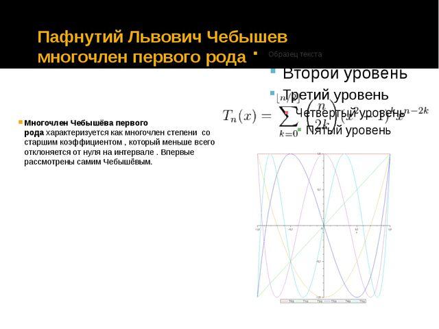 Пафнутий Львович Чебышев многочлен первого рода Многочлен Чебышёва первого ро...