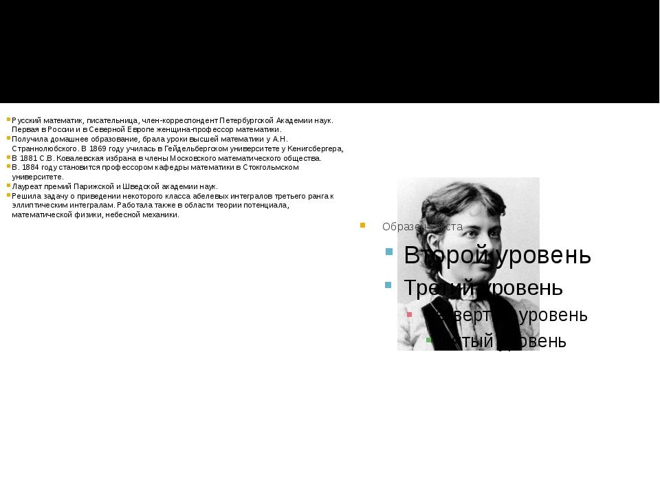 Со́фья Васи́льевна Ковале́вская Русский математик, писательница, член-корресп...