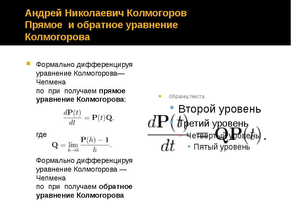 Андрей Николаевич Колмогоров Прямое и обратное уравнение Колмогорова Формальн...