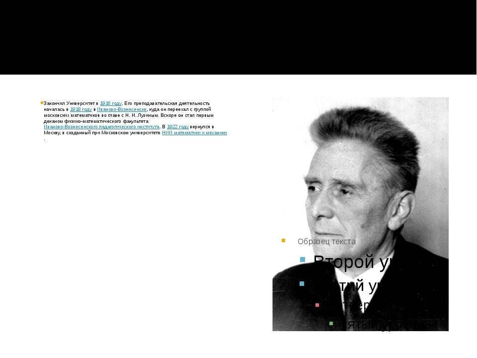 Александр Яковлевич Хинчин. Закончил Университет в1916 году. Его преподавате...