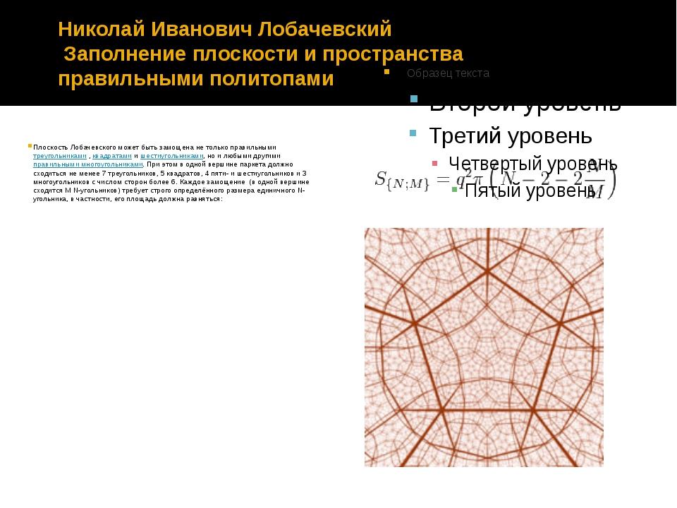 Николай Иванович Лобачевский Заполнение плоскости и пространства правильными...