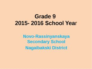 Grade 9 2015- 2016 School Year Novo-Rassinyanskaya Secondary School Nagaibaks
