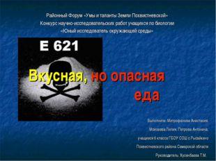 Выполнили: Митрофанова Анастасия, Моисеева Лилия, Петрова Антонина, учащиеся