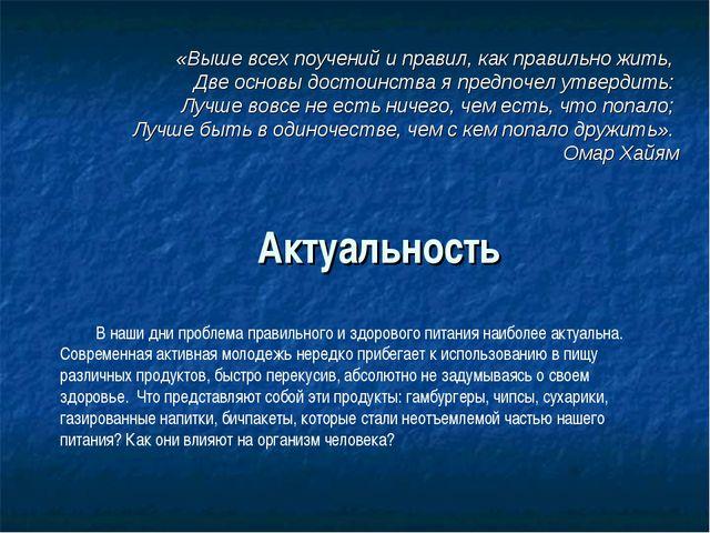 Актуальность «Выше всех поучений и правил, как правильно жить, Две основы дос...