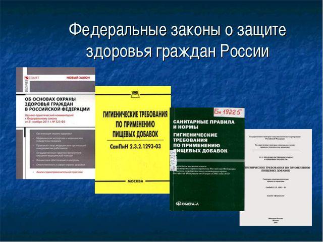Федеральные законы о защите здоровья граждан России