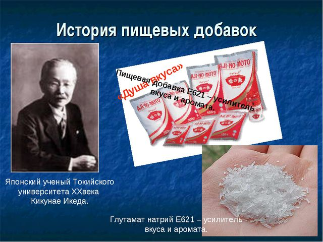 История пищевых добавок Японский ученый Токийского университета XXвека Кикуна...