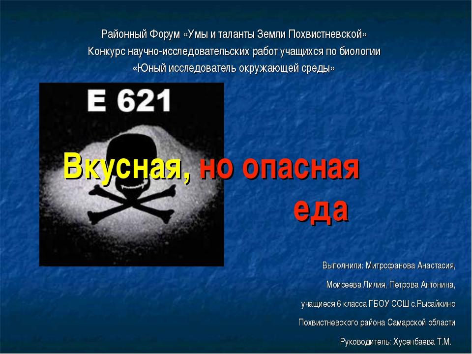 Выполнили: Митрофанова Анастасия, Моисеева Лилия, Петрова Антонина, учащиеся...
