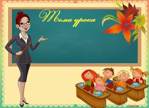 http://img10.proshkolu.ru/content/media/pic/std/4000000/3233000/3232748-5fee342872fba031.jpg