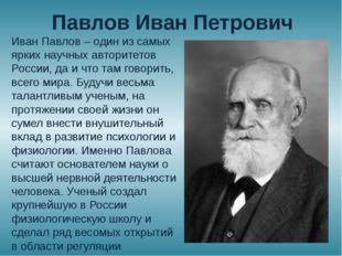 Павлов Иван Петрович Иван Павлов – один из самых ярких научных авторитетов Ро