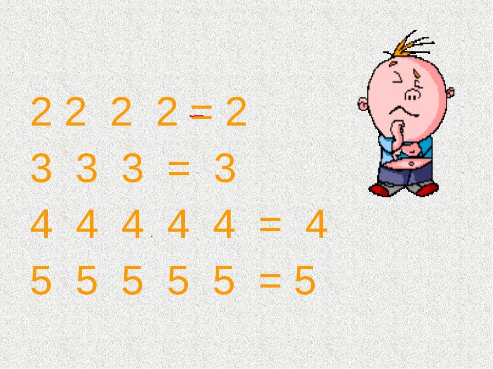 2 2 2 2 = 2 3 3 3 = 3 4 4 4 4 4 = 4 5 5 5 5 5 = 5