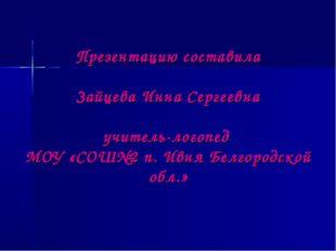 Презентацию составила Зайцева Инна Сергеевна учитель-логопед МОУ «СОШ№2 п. Ив