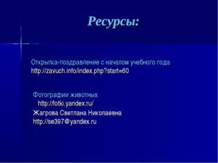 Ресурсы: Открытка-поздравление с началом учебного года http://zavuch.info/ind