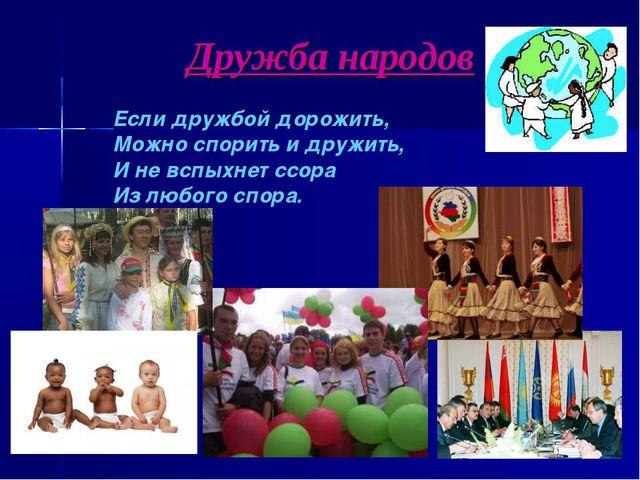 Дружба народов Если дружбой дорожить, Можно спорить и дружить, И не вспыхнет...