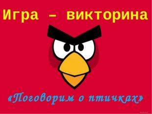 Назовите 5 фразеологизмов про птиц Ответ: «Глухая тетеря», «Петь лебединую п