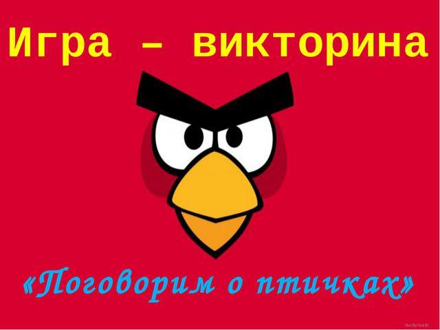 Назовите 5 фразеологизмов про птиц Ответ: «Глухая тетеря», «Петь лебединую п...