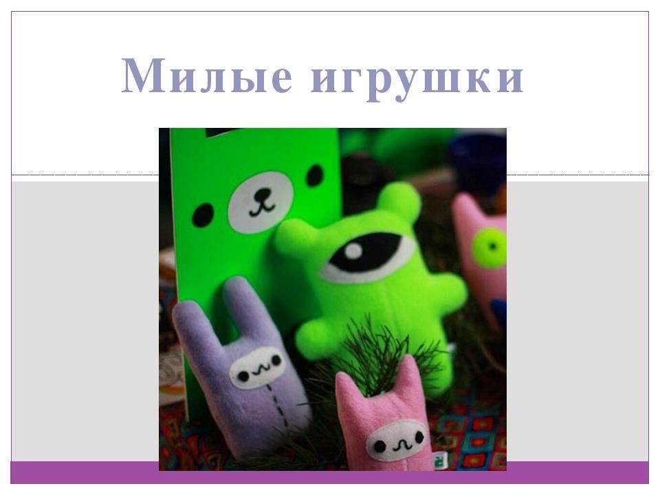 Милые игрушки