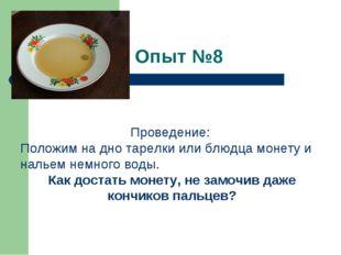 Опыт №8 Проведение: Положим на дно тарелки или блюдца монету и нальем немного