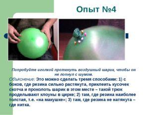 Опыт №4 Попробуйте иголкой проткнуть воздушный шарик, чтобы он не лопнул с шу