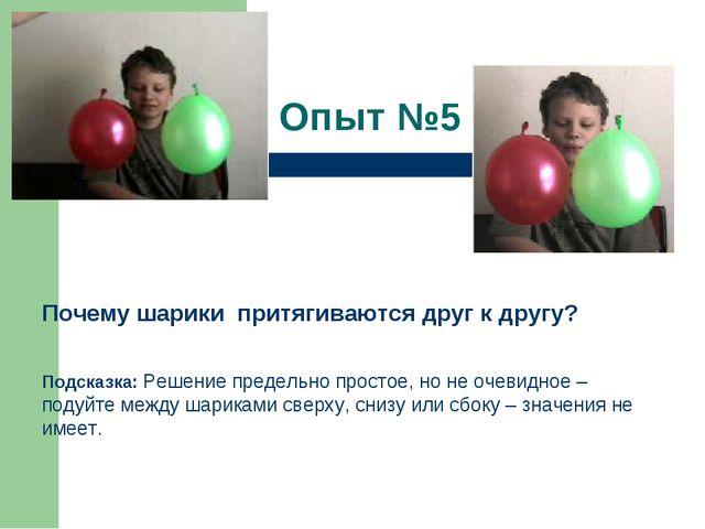 Опыт №5 Подсказка:Решение предельно простое, но не очевидное – подуйте между...