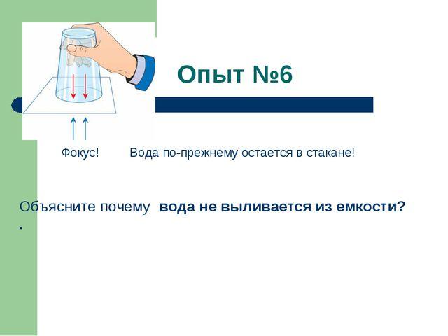 Опыт №6 Объясните почему вода не выливается иземкости? . Фокус! Вода по-преж...
