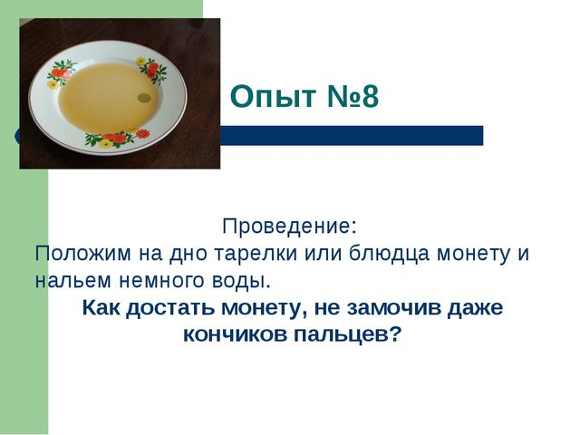 Опыт №8 Проведение: Положим на дно тарелки или блюдца монету и нальем немного...