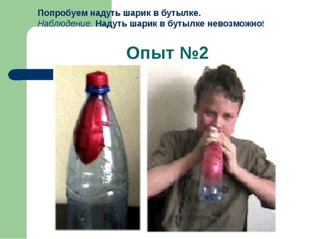 Опыт №2 Попробуем надуть шарик в бутылке. Наблюдение.Надуть шарик в бутылке...