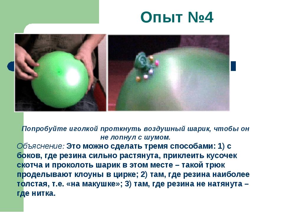 Опыт №4 Попробуйте иголкой проткнуть воздушный шарик, чтобы он не лопнул с шу...