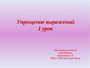 Упрощение выражений 1 урок Презентация учителя математики Коршуновой З.В. МБО