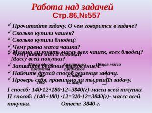 Работа над задачей Стр.86,№557 Прочитайте задачу. О чем говорится в задаче? С