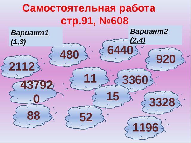 Самостоятельная работа стр.91, №608 920 6440 480 3360 15 437920 88 2112 Вариа...