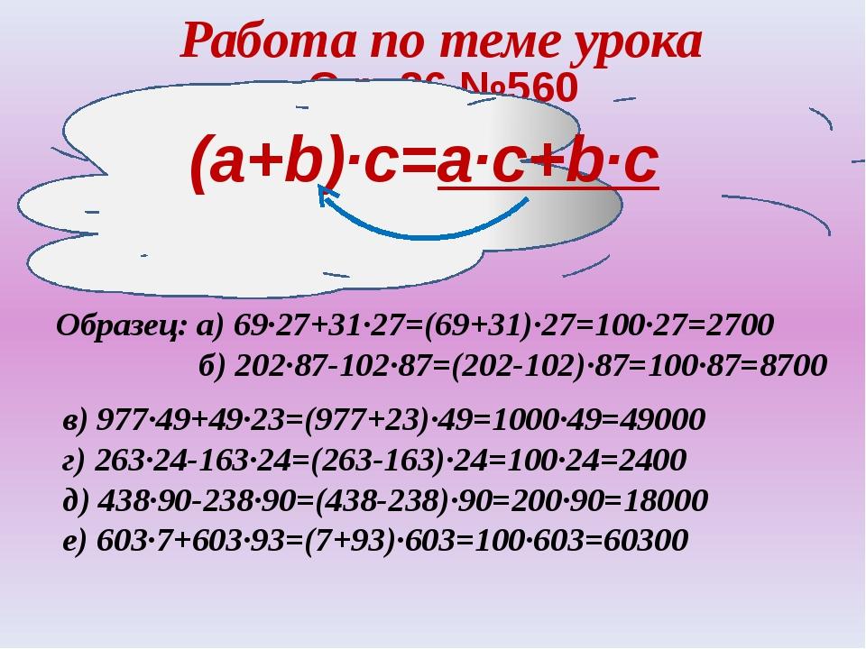Работа по теме урока Стр.86,№560 Образец: а) 69·27+31·27=(69+31)·27=100·27=27...