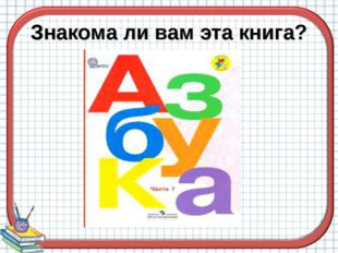Знакома ли вам эта книга?