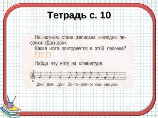 Тетрадь с. 10