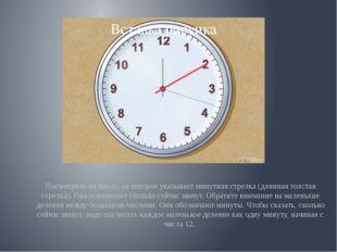Посмотрите на число, на которое указывает минутная стрелка (длинная толстая