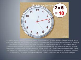 Скажите, сколько минут с помощью чисел, кратных пяти, и количеством маленьки