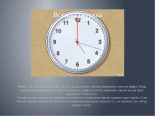 Знайте, где находится минутная стрелка, когда часовая стрелка направлена точ