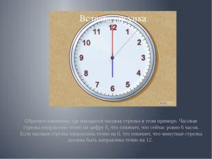 Обратите внимание, где находится часовая стрелка в этом примере. Часовая стр