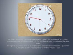 Обратите внимание, где находится минутная стрелка в этом примере. Минутная с