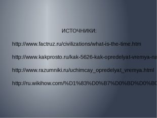 ИСТОЧНИКИ: http://www.factruz.ru/civilizations/what-is-the-time.htm http://ww