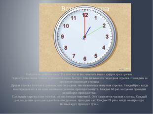 Найдите исправные часы. На этих часах вы заметите много цифр и три стрелки.