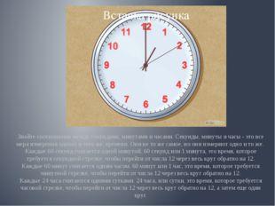 Знайте соотношение между секундами, минутами и часами. Секунды, минуты и час