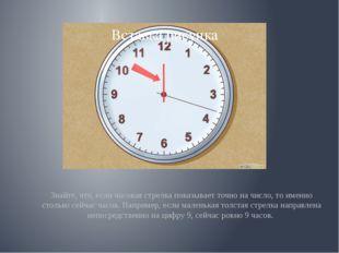 Знайте, что, если часовая стрелка показывает точно на число, то именно столь