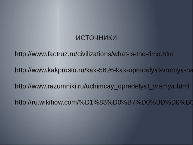 ИСТОЧНИКИ: http://www.factruz.ru/civilizations/what-is-the-time.htm http://ww...